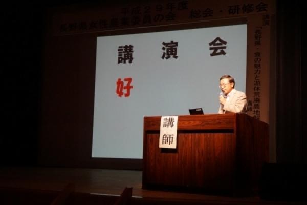 長野県女性農業委員の会研修会