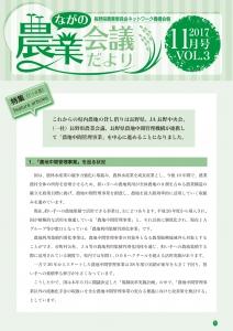 Vol.3 2017年11⽉号