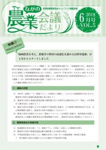 Vol.5 2018年6⽉号