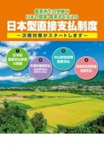 日本型直接支払制度~次期対策がスタートします~