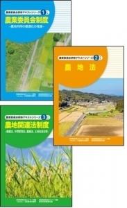 「農業委員会研修テキストシリーズ」が刊行されました。<br /> ①農業委員会制度<br /> ②農地法<br /> ③農地関連法制度