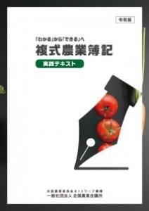 令和版 「わかる」から「できる」へ<br /> 複式農業簿記実践テキストが刊行されました