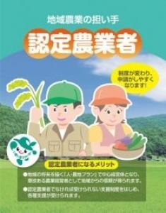 「地域農業の担い手「認定農業者」パンフレット」が刊行されました。
