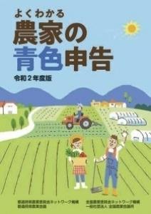 「令和2年度版 よくわかる農家の青色申告」が刊行されました。