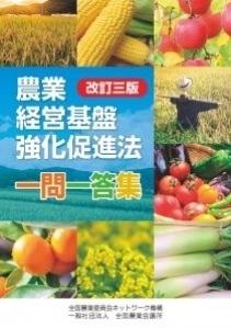 「改訂三版 農業経営基盤強化促進法一問一答集」が刊行されました。