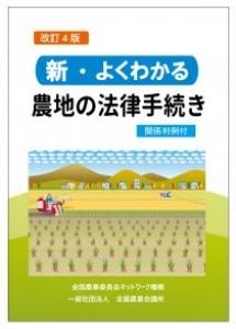 「改訂4版 新・よくわかる農地の法律手続き -関係判例付-」が刊行されました。