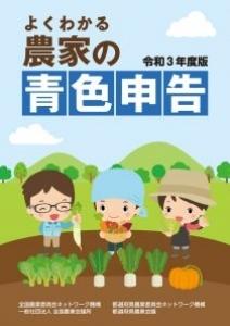 「よくわかる 農家の青色申告」が刊行されました。