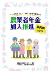 「農業者年金 加入推進事例集vol.9」が刊行されました