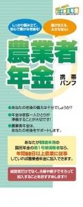 「農業者年金加入推進 携帯パンフレット(改訂版)」が刊行されました。