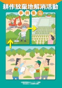 「耕作放棄地解消活動事例集 Vol.10」が刊行されました。