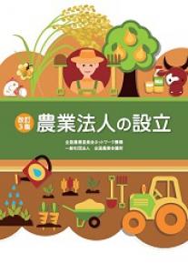 「改訂3版 農業法人の設立」が刊行されました。