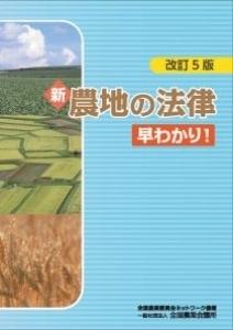 「改訂5版 新・農地の法律早わかり!」が刊行されました。