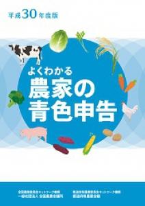 「平成30年度版 よくわかる農家の青色申告」が刊行されました。