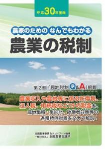 「平成30年度版 農家のためのなんでもわかる 農業の税制」が刊行されました。