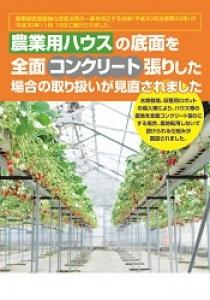 「農業用ハウスの底面を全面コンクリート張りした場合の取り扱いが見直されました」が刊行されました。