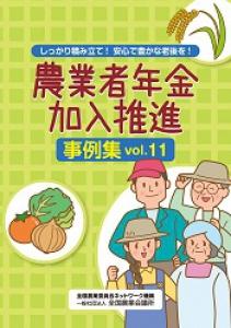 「農業者年金 加入推進事例集 vol.11」が刊行されました。