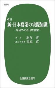 「改訂 新・日本農業の実際知識―希望もてる日本農業―」が刊行されました。