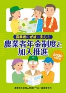 「農業者年金制度と加入推進 2020年度版」が刊行されました。