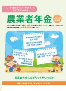 「2018年度版 「農業者年金」加入推進用リーフレット」が刊行されました。