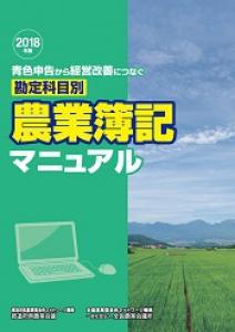 「2018年版 青色申告から経営改善につなぐ<br />      勘定科目別農業簿記マニュアル」が刊行されました。
