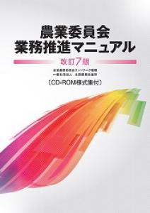 「改訂7版 農業委員会業務推進マニュアル」が刊行されました。