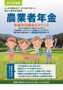 「2018年度版「農業者年金」-年金の仕組みとメリット-」が刊行されました。