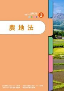 「農業委員会研修テキストシリーズ② 農地法」が刊行されました。