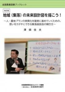 「【改訂版】 地域(集落)の未来設計図を描こう!」が刊行されました。