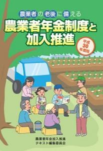 「農業者年金制度と加入推進 平成30年度版」が刊行されました。