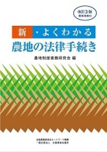 「改訂3版 新・よくわかる農地の法律手続き-関係判例付-」が刊行されました