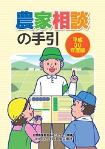 「平成30年度版 農家相談の手引」が刊行されました。