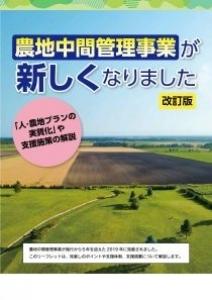 「農地中間管理事業が新しくなりました ~「人・農地プランの実質化」や支援施策の解説~ 改訂版