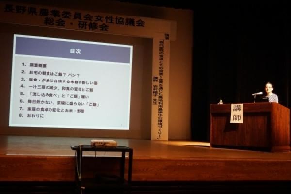 平成30年度長野県農業委員会女性協議会研修会