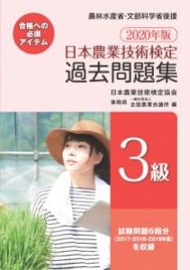 「2020年版 日本農業技術検定 過去問題集3級」が刊行されました。