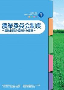 「農業委員会研修テキスト① 農業委員会制度ー農地利用の再適化の推進ー」が刊行されました。