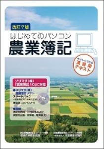 「はじめてのパソコン農業簿記 改訂7版 ソリマチ(株)「農業簿記10」体験版CD-ROM付」が刊行されました