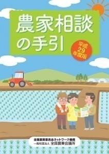 平成29年度版 農家相談の手引が刊行されました。