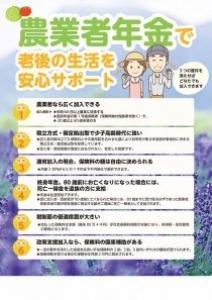 「農業者年金で老後の生活を安心サポート(2頁)」が刊行されました。